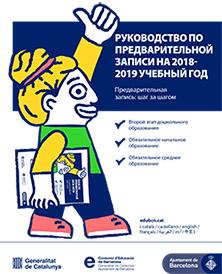 Guía de preinscripción 2018-2019