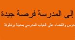 Portada tríptic absentisme en àrab